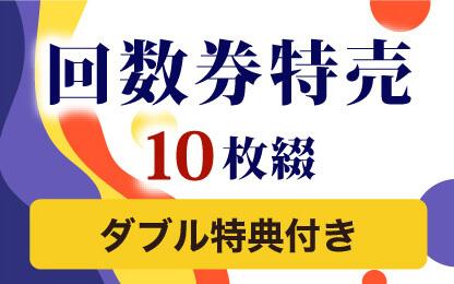 回数券特売10枚綴ダブ               ル特典付き!